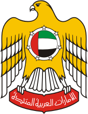 Emirats_arabes_unis_armoirie.png